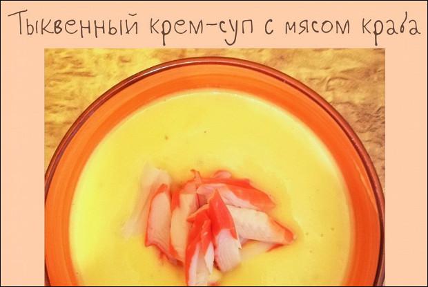 Тыквенный крем-суп с мясом краба