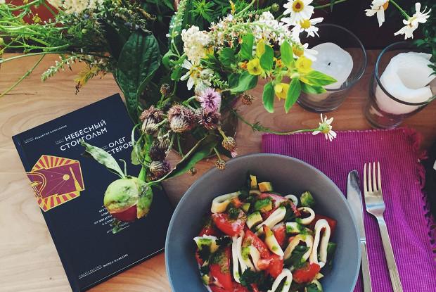 Теплый салат с кальмаром, помидорами и песто