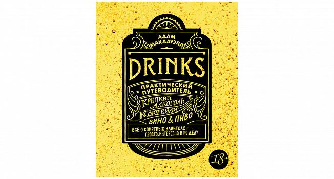 «Drinks. Практический путеводитель» Адама Макдауэлла