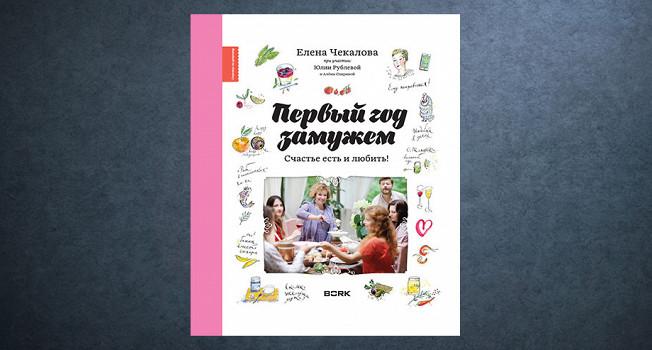 «Первый год замужем» Елены Чекаловой и Юлии Рублевой