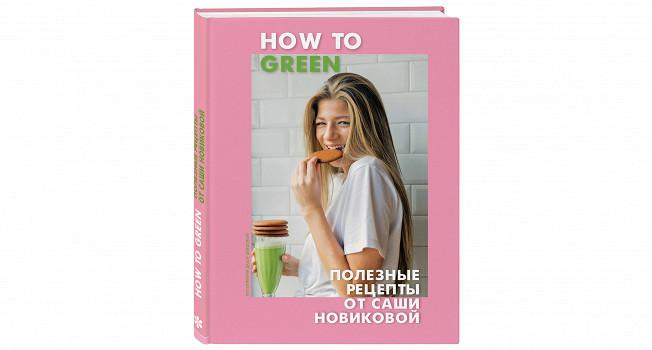 «How to Green» Саши Новиковой