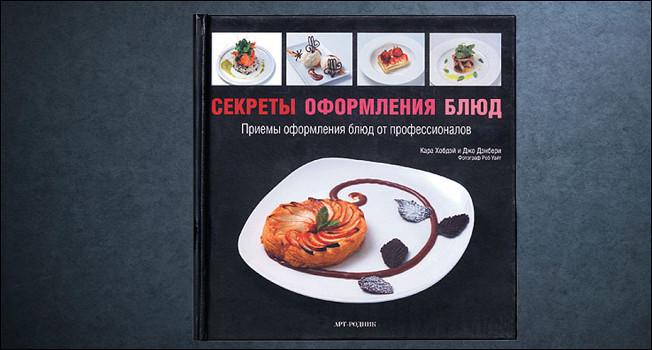 «Секреты оформления  блюд» Хобдэй и Дэнбери
