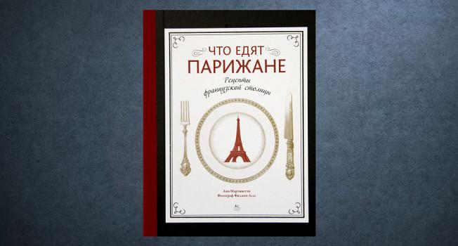 «Что едят парижане» Анн Мартинетти