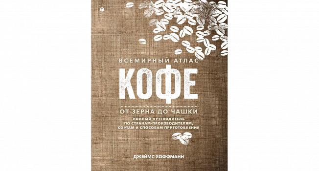 «Всемирный атлас кофе» Джеймса Хоффманна