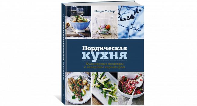 «Нордическая кухня» Клауса Майера