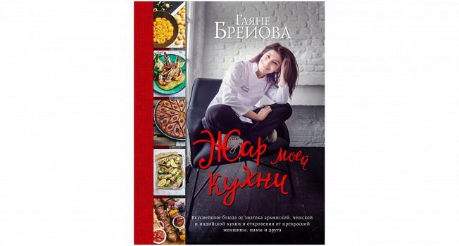 «Жар моей кухни» Гаяне Бреиовой