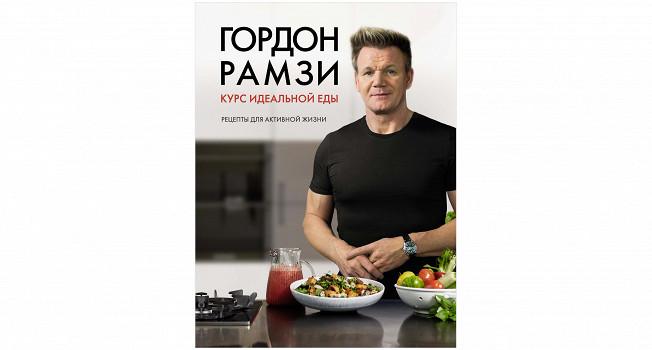 «Курс идеальной еды» Гордона Рамзи