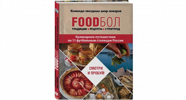 «Foodбол. Традиции. Рецепты. Стритфуд»