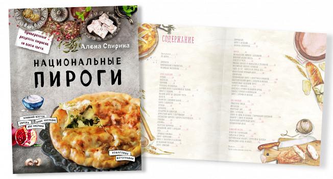 «Национальные пироги» Алены Спириной