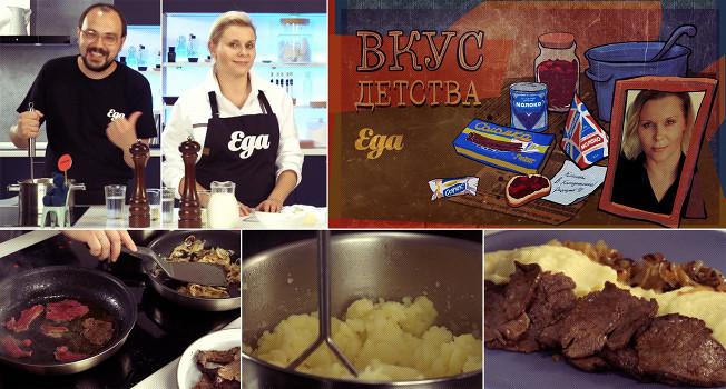 Яна Троянова в гостях у «Еды»: «Вкус детства»
