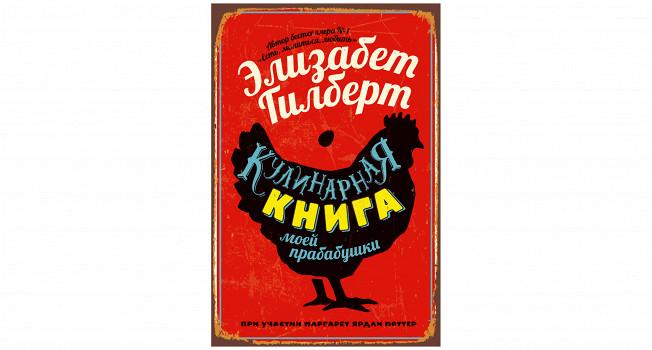 «Кулинарная книга моей прабабушки»