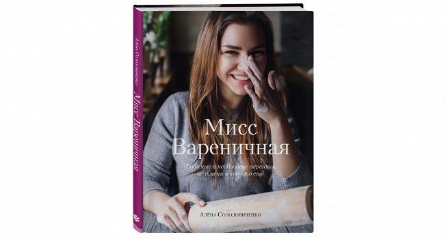 6 рецептов вареников Алены Солодовиченко