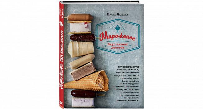 «Мороженое» Ирины Чадеевой