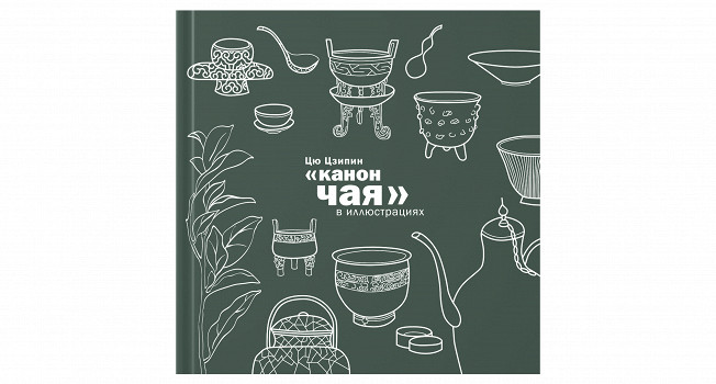 «Канон чая» в иллюстрациях»