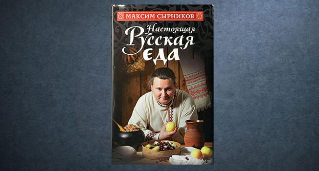 «Настоящая русская еда» Максима Сырникова