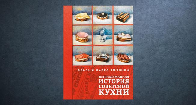 «Непридуманная история советской кухни» Ольги и Павла Сюткиных