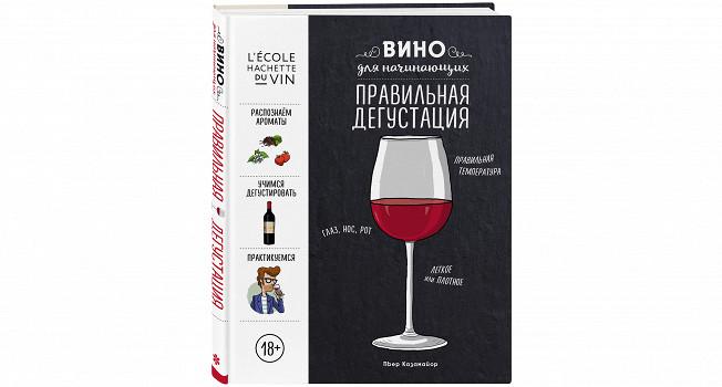 «Вино для начинающих» Пьера Казамайора