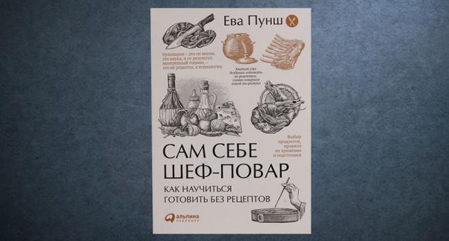 «Сам себе шеф-повар» Евы Пунш