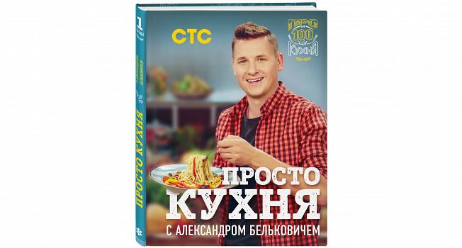 «Просто кухня с Александром Бельковичем»