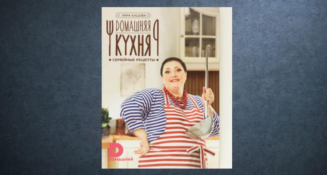 «Домашняя кухня» Лары Кацовой