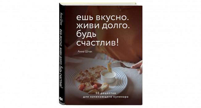 «Ешь вкусно, живи долго, будь счастлив» Анны Шпак